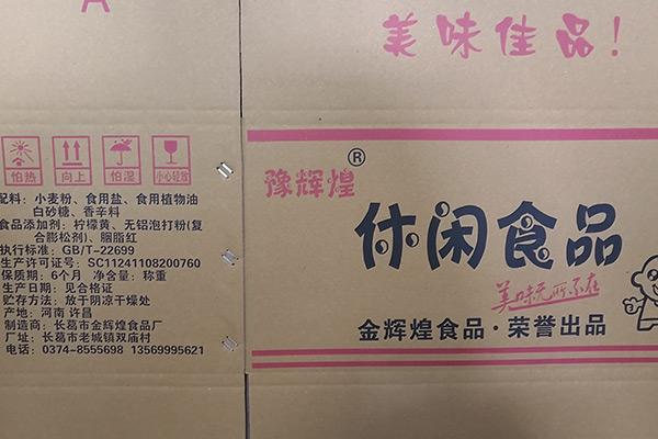 长葛瓦楞纸箱 休闲食品包装盒